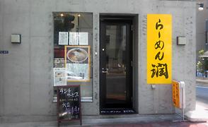 昔ながらの中華そばから背脂ギトギト系まで!亀戸で押さえておくべきラーメン店6選!